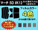マーチ 5ドア K12 カット済みカーフィルム