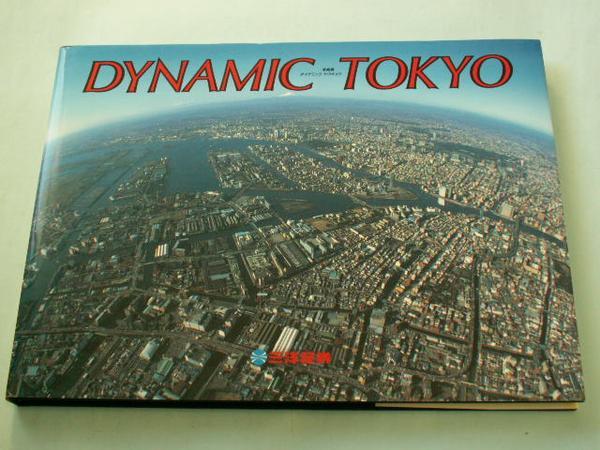 写真集 DYNAMIC TOKYO