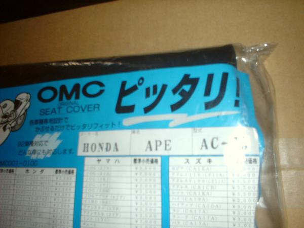 日本製 新品送料無料 エイプ50(AC16)シートカバーピッタリ黒