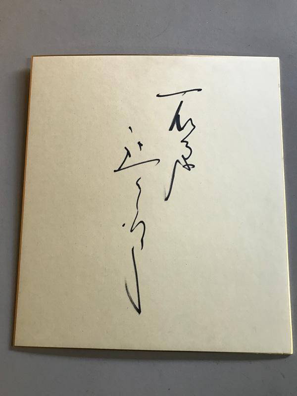 石原裕次郎 直筆サイン色紙 1980年代赤坂にあるヘアーサロンにて書いてもらいました。
