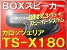 カロッツェリア・BOXスピーカー■TS-X180