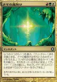 159-6-045A ◆ MTG ALA ナヤの魔除け 日 4枚まで