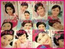 女学生の友1967・1年分 12冊/酒井和歌子 タイガース