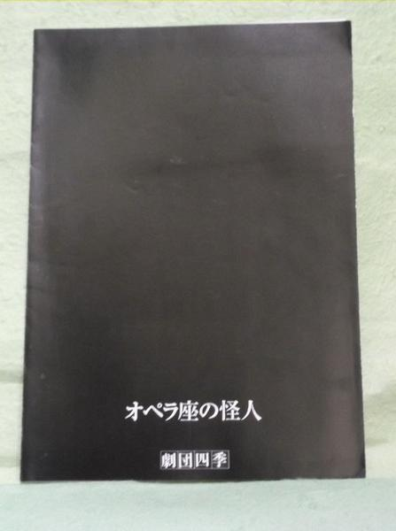 オペラ座の怪人 劇団四季 団員紹介パンフ