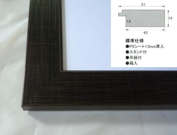 色紙額(風雅:ブラック)新品-即決-_画像2