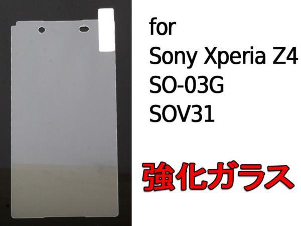 *Sony Xperia Z4 強化ガラス液晶保護フィルム 0.3mm_画像1