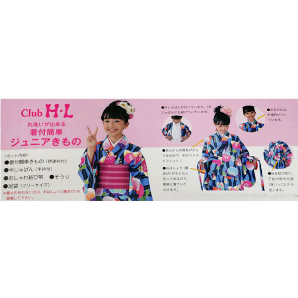 着物 ジュニア 着付簡単 女児 Club H・L 130 新品(株)安田屋_画像5