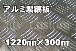 ●ATV ジャイロ ジムニー アルミ製 縞板 材料 DIY