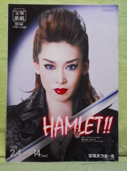 ♦パンフ 宝塚歌劇 ロック・オペラ HAMLET!! 龍真咲 2010
