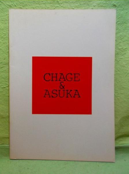 I-パンフ CHAGE&ASKA チャゲ&飛鳥 1982