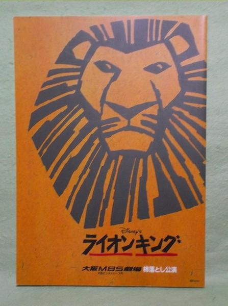 K-パンフ ライオンキング 劇団四季 2000.8 OSAKA