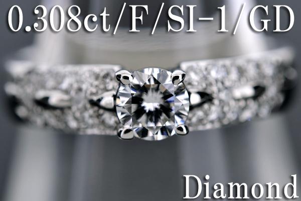 【BSJJ】Pt900 プラチナ ダイヤモンド 0.308ct F/SI-1/GD/中央宝石研究所 リング 約12号 本物_画像1
