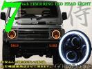 人気イカリングモデル 7インチ ファイバーLEDヘッドライト  ジムニー ランクル70 ジムニー サファリ JKラングラー ダットサン