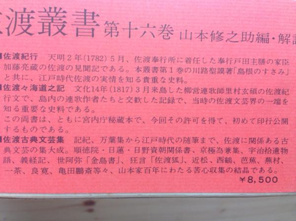 佐渡叢書 第16巻/山本修之助/佐渡紀行 YAG371_画像4