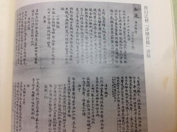 佐渡叢書 第16巻/山本修之助/佐渡紀行 YAG371_画像6