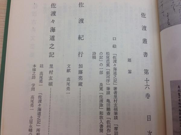 佐渡叢書 第16巻/山本修之助/佐渡紀行 YAG371_画像7