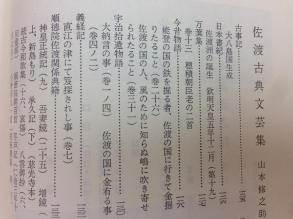 佐渡叢書 第16巻/山本修之助/佐渡紀行 YAG371_画像8