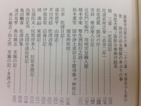 佐渡叢書 第16巻/山本修之助/佐渡紀行 YAG371_画像9
