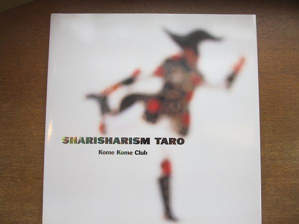 1706khツアーパンフレット 米米CLUB『a K2C ENTERTAINMENT SHARISHARISM TARO』1990年●ツアーパンフ/米米クラブ/カールスモーキー石井