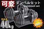 ○ダイヤル調節可変式丸型ダンベル2個セット 約40kg 両腕分