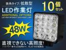高輝度 48W LED ワークライト/作業灯/集魚灯16連チップ連続搭載 LED作業灯 DC 10V/30V 48w×10点セット狭角 防水 6000K
