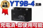 新品 バッテリー 液入り充電済 密閉型 CT9B-4 9B-4 YT9B-BS CT9B-4 9B-BS GT9B-4 互換 マジェスティ SG03J SG15J T-MAX SJ02J/04J XP500G