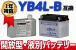 新品 バッテリー 液別 液付属 開放型 CB4L-B YB4L-B 互換 GM4-3B FB4L-B KMX125 ミント SX125R タクトフルマーク AB07 リーダー AF03