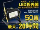 50W 2400LM 充電式 ポータブル LED投光器 作業灯 夜間作業