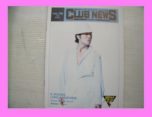 ●●YAZAWA矢沢永吉 CLUB NEWS 56号 クラブ会報★152K 【青森アースリサイクル高価買取】