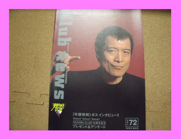 ●●YAZAWA矢沢永吉 CLUB NEWS 72号 クラブ会報★152K 【青森アースリサイクル高価買取】