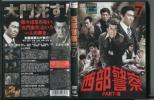 w7135 「西部警察 PART-Ⅲ SELECTION7」 レンタル用DVD/渡哲也/舘ひろし/石原裕次郎