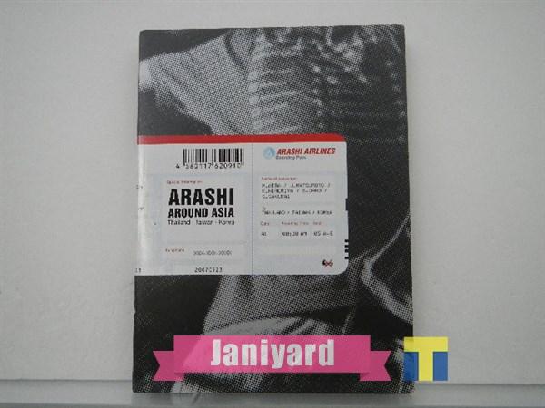 嵐 DVD AROUND ASIA 初回限定盤 3枚組 1円