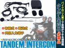 二人乗りやツーリング走行の必需品!バイク インカム マイク 通信機 イヤホン ハンズフリー タンデム走行 ヘッドセット 通話