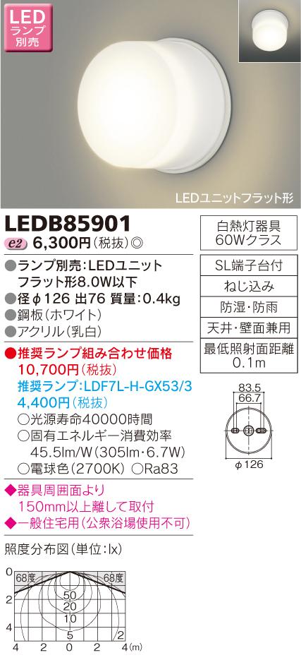 【訳あり】外部や浴室に最適な小型LEDシーリングライトです