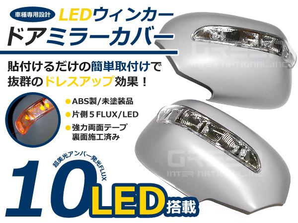 LEDウインカーミラーカバー アルファード10系後期ハイブリッドOK