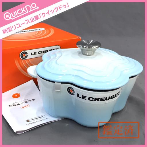 ルクルーゼ Le Creuset ココット フルール ホーロー パウダーブルー 鍋 保存箱付き