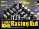 Kyпить レーシングナット ジュラルミン ホイールナット M12*1.5 チタン 20本 送料無料 на Yahoo.co.jp