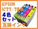 IC 77/78系 互換インク 4色セット ICチップ付 P