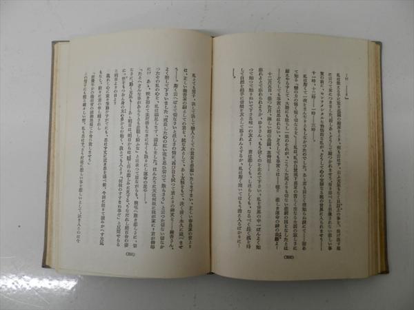 レアBOOK☆大正12年発行 『教職10年師父に弓ひくもの 前編 田淵巌』隆文館【AR0330】_画像8