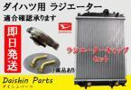 ムーヴ L150S L160S / ムーヴラテ L550S L560S / タント L350S L360S / ミラ L250S L260S L650S ノンターボ ラジエーター キャップ付 (02)