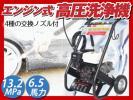ハイパワー6.5馬力 エンジン 高圧洗浄機 4種ノズル日本語説明書