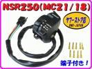DMRオリジナル ハンドルスイッチ NSR250 MC21 MC18