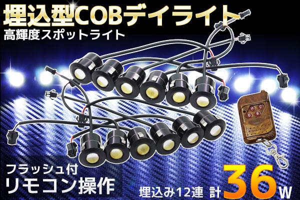 ○埋込型COB 3W×12個36WLEDデイライト12V専用ブラック01