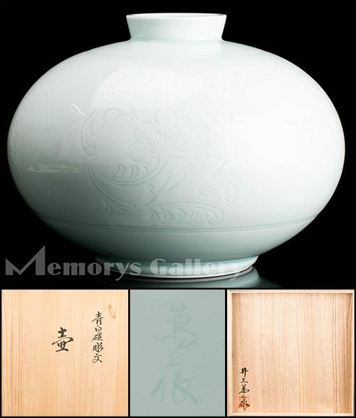 【雅】人間国宝 井上萬二 最上位本人作 青白磁彫文壷 共箱 本物保証