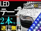 送料無料■60連超高輝度SMD/LEDテープライト60cm黒