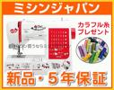 【5年保証】 ジャガーミシン 「ハローキティ40周年記念モデ