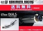 新品 柿本改 GTbox 06&S マフラー ジューク DB