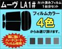 ムーヴ LA100 / LA110 カット済みカーフィルム