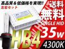HB4/4300K/35w/HID/バラスト/キューブキュー