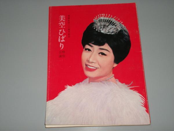 Glp_268504 美空ひばり特別公演 芸能生活20周念記念